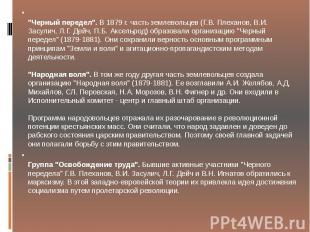 """""""Черный передел"""". В 1879 г. часть землевольцев (Г.В. Плеханов, В.И. За"""