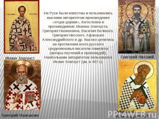 На Руси были известны и пользовались высоким авторитетом произведения «отцов цер
