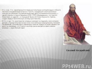 IIIв. и нач. IVв. характеризуются первыми попытками систематизации в