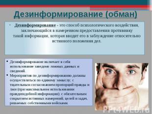 Дезинформирование (обман) Дезинформирование - это способ психологического воздей