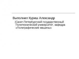 Выполнил Куриш Александр Выполнил Куриш Александр (Санкт-Петербургский государст