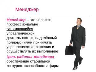 Менеджер – это человек, профессионально занимающийся управленческой деятельность