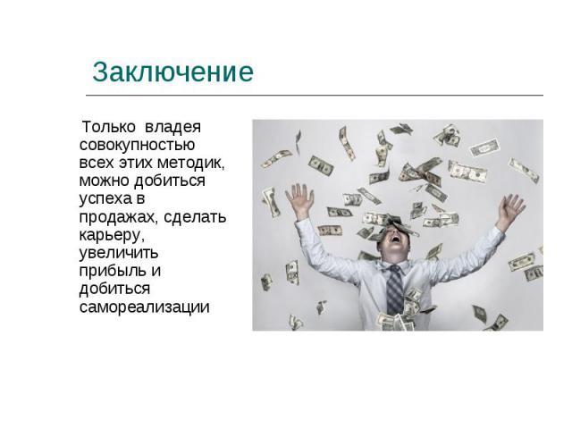 Только владея совокупностью всех этих методик, можно добиться успеха в продажах, сделать карьеру, увеличить прибыль и добиться самореализации Только владея совокупностью всех этих методик, можно добиться успеха в продажах, сделать карьеру, увеличить…