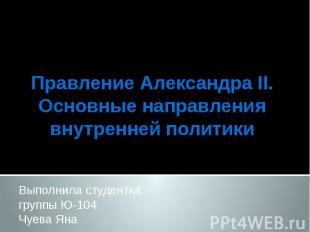 Правление Александра II. Основные направления внутренней политики Выполнила студ