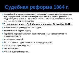 Судебная реформа 1864 г. В российской историографии считается наиболее крупным п