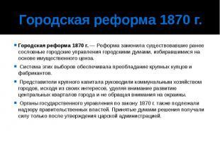 Городская реформа 1870г. Городская реформа 1870г.— Реформа зам