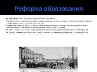 Реформа образования В ходе реформ 1860-х годов была создана сеть народных училищ