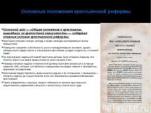 Основные положения крестьянской реформы Основной акт— «Общее положение о к