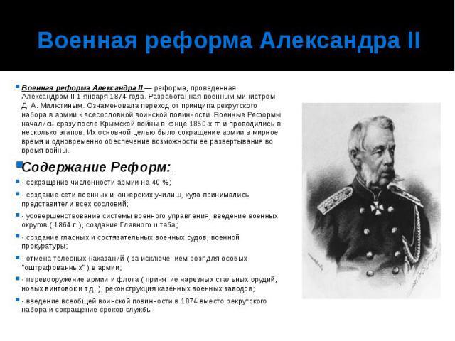 таблица по истории россии великие реформы александра2 однажды