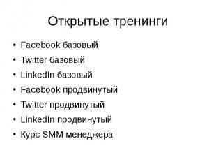 Открытые тренинги Facebook базовый Twitter базовый LinkedIn базовый Facebook про