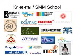 Клиенты / SMM School