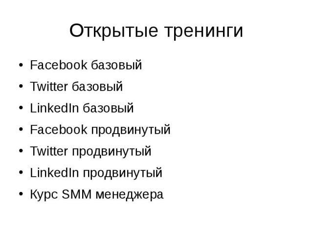 Открытые тренинги Facebook базовый Twitter базовый LinkedIn базовый Facebook продвинутый Twitter продвинутый LinkedIn продвинутый Курс SMM менеджера