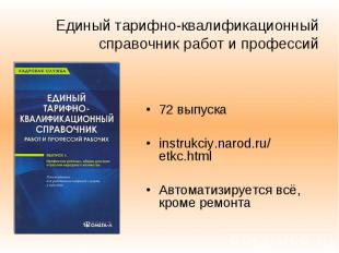 Единый тарифно-квалификационный справочник работ и профессий 72 выпуска instrukc