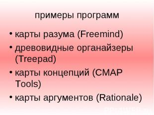 примеры программ карты разума (Freemind) древовидные органайзеры (Treepad) карты