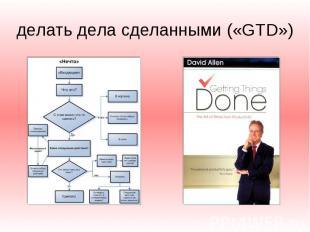 делать дела сделанными («GTD»)