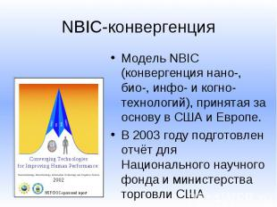 NBIC-конвергенция Модель NBIC (конвергенция нано-, био-, инфо- и когно- технолог