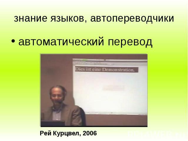 знание языков, автопереводчики автоматический перевод