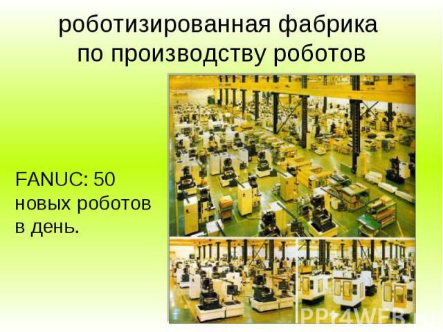 роботизированная фабрика по производству роботов