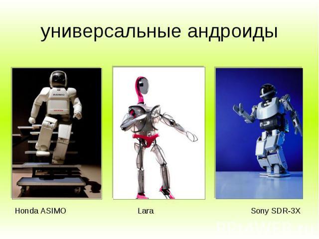 универсальные андроиды