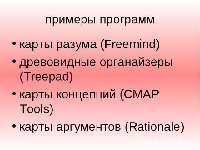 примеры программ карты разума (Freemind) древовидные органайзеры (Treepad) карты концепций (CMAP Tools) карты аргументов (Rationale)