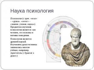 Психология (с греч. «псих» – «душа», «логос» – «знание, учение, наука»). Предмет