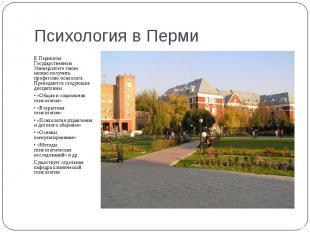 В Пермском Государственном Университете также можно получить профессию психолога