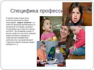 В нашей стране больше всего психологов работает в сфере образования - педагог-пс