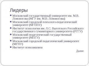 Московский государственный университет им. М.В. Ломоносова (МГУ им. М.В. Ломонос
