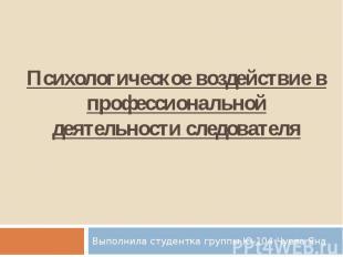 Психологическое воздействие в профессиональной деятельности следователя Выполнил