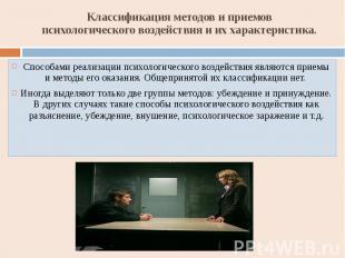 Классификация методов и приемов психологическоговоздействия иих хара