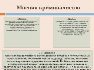 Мнения криминалистов А.Р. Ратинов применительно к следственной деятельности пред