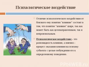 Психологическое воздействие Отличие психологического воздействия от близкого ему