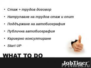 Стаж + трудов договор Стаж + трудов договор Натрупване на трудов стаж и опит Под