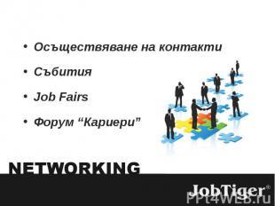 """Осъществяване на контакти Осъществяване на контакти Събития Job Fairs Форум """"Кар"""