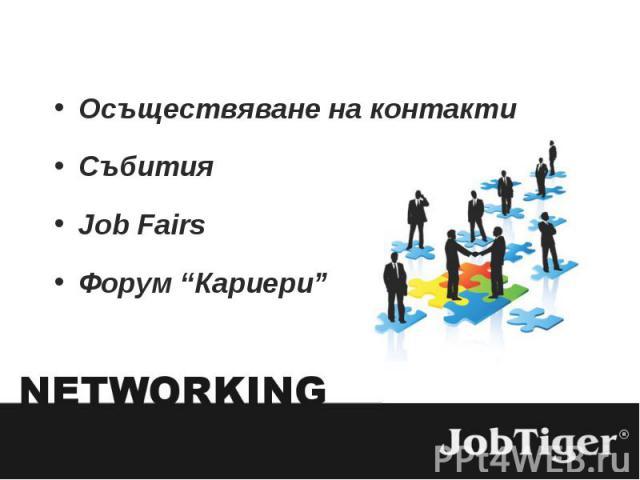 """Осъществяване на контакти Осъществяване на контакти Събития Job Fairs Форум """"Кариери"""""""