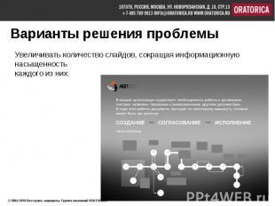 Увеличивать количество слайдов, сокращая информационную насыщенность Увеличивать