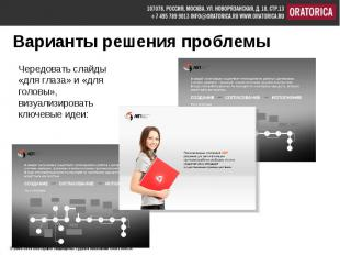 Чередовать слайды «для глаза» и «для головы», визуализировать ключевые идеи: Чер