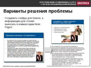 Создавать слайды для показа, а информацию для чтения выносить в комментарии Note