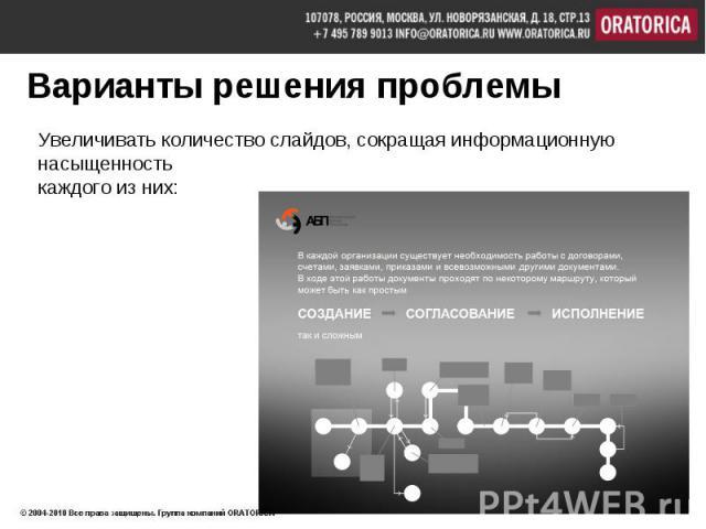 Увеличивать количество слайдов, сокращая информационную насыщенность Увеличивать количество слайдов, сокращая информационную насыщенность каждого из них: