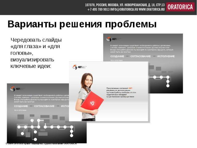 Чередовать слайды «для глаза» и «для головы», визуализировать ключевые идеи: Чередовать слайды «для глаза» и «для головы», визуализировать ключевые идеи:
