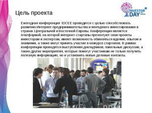 Цель проекта Цель проекта Ежегодная конференция IDCEE проводится с целью способс
