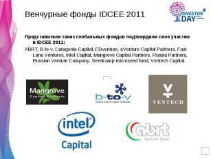 Венчурные фонды IDCEE 2011 Венчурные фонды IDCEE 2011 Представители таких глобал