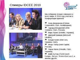 Спикеры IDCEE 2010 Спикеры IDCEE 2010