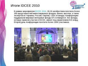 Итоги IDCEE 2010 Итоги IDCEE 2010 В рамках мероприятия IDCEE 2010, 28-29 октября