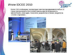 Итоги IDCEE 2010 Итоги IDCEE 2010 Более 150 отобранных экспертным советом предпр