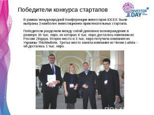 Победители конкурса стартапов Победители конкурса стартапов В рамках международн