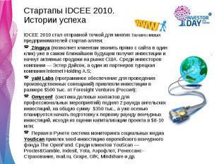 Стартапы IDCEE 2010. Стартапы IDCEE 2010. Истории успеха