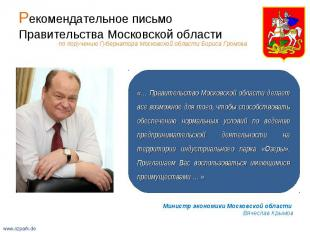 по поручению Губернатора Московской области Бориса Громова по поручению Губернат