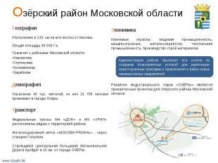 География География Расположен в 120 км на юго-восток от Москвы. Общая площадь 5