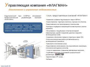 девелопмент и управление недвижимостью девелопмент и управление недвижимостью